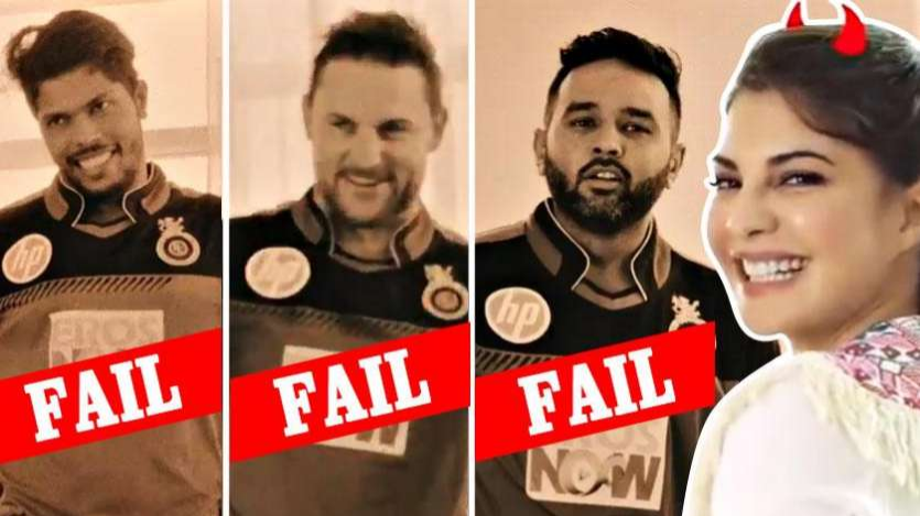 IPL 2018: WATCH- जैकलिन फर्नांडिस के फिटनेस टेस्ट में फेल हुए अरसीबी के धुरंधर