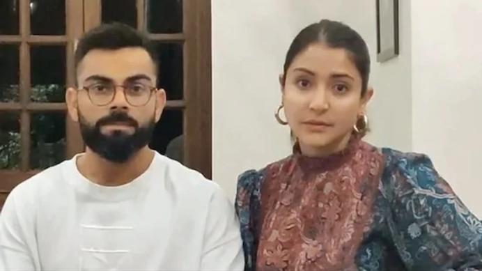 विराट कोहली और अनुष्का शर्मा ने फैंस से किया