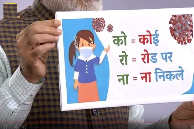 PM Modi shared a banner wrt to Coronavirus during his speech.