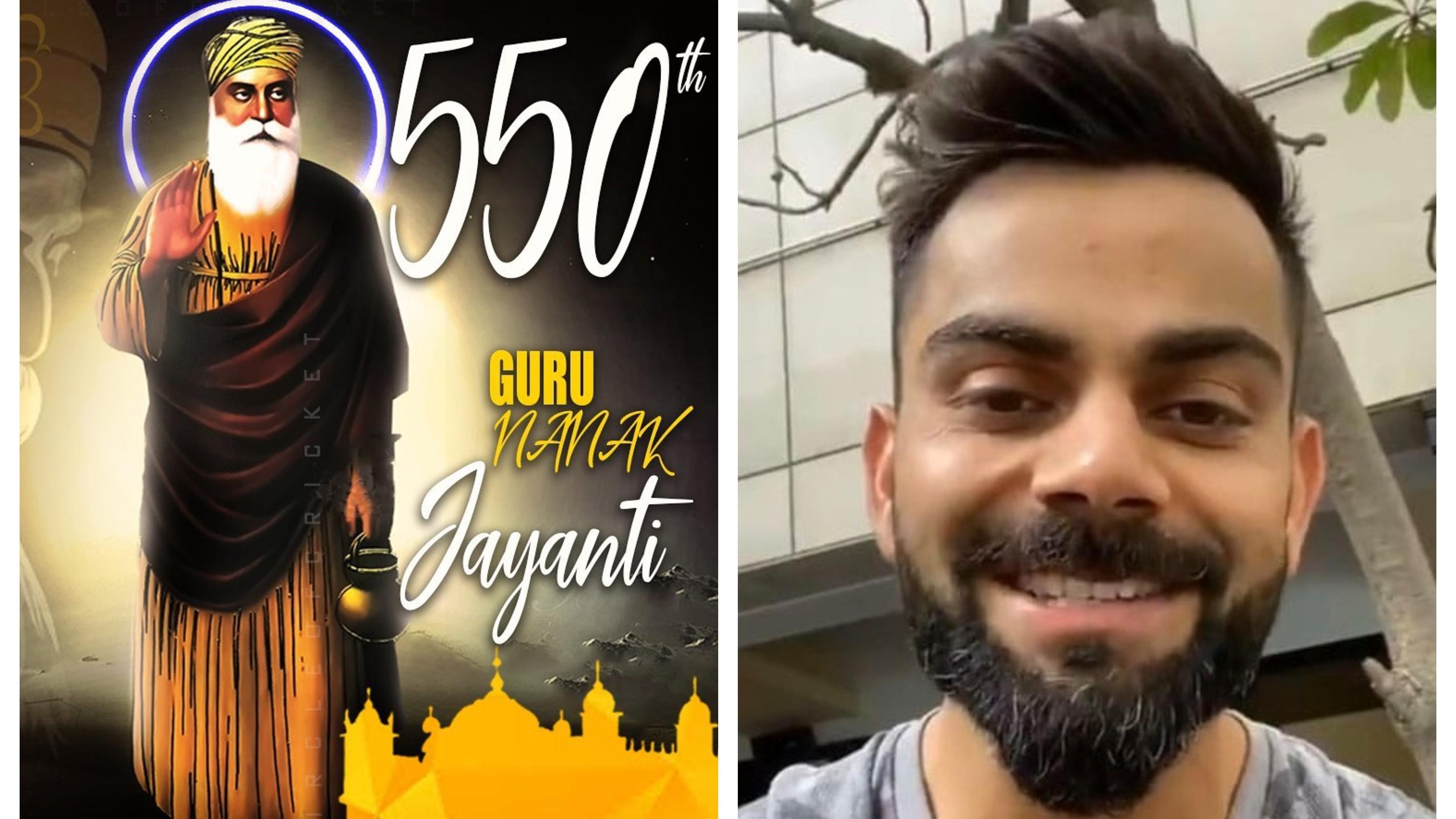 भारतीय कप्तान विराट कोहली ने गुरुपर्व के पावन अवसर पर फैंस को दिया शुभकामना संदेश