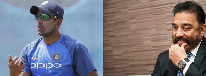 आर अश्विन को  कमल हासन की पार्टी की शुरुआत के साथ ही 'बड़े पैमाने पर बदलाव' की हैं उम्मीद